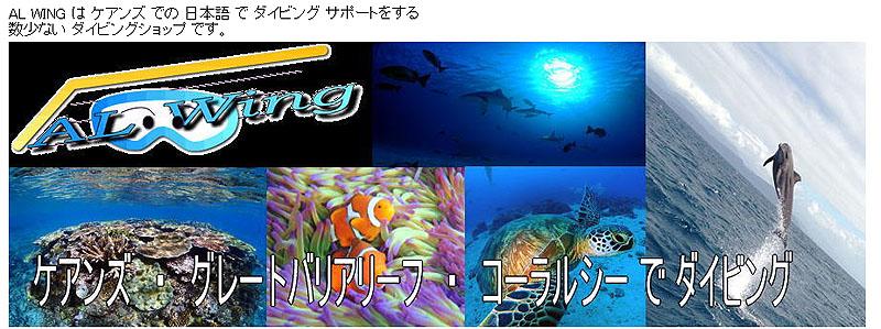AL WING は ケアンズ 、 グレートバリアリーフ 、コーラルシー での 日本語 で ダイビング サポートをする 数少ない ダイビングショップ です